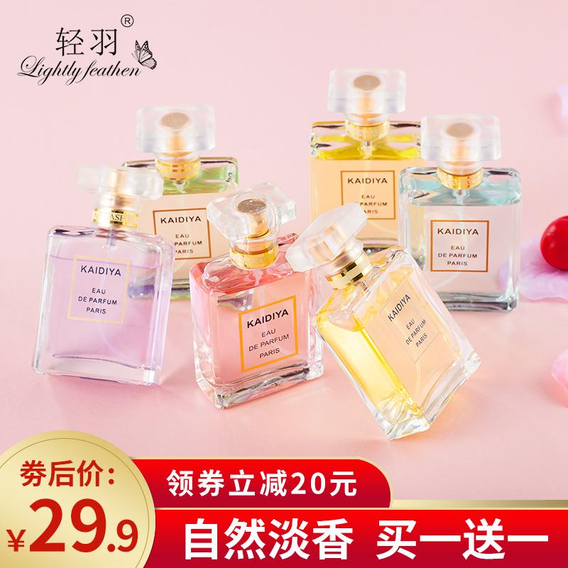 法国女士淡香水
