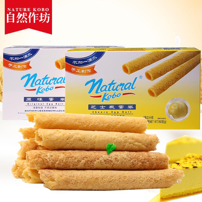 盒装东莞传统特产零食2160g自然作坊纯手工鸡蛋卷原味芝士味