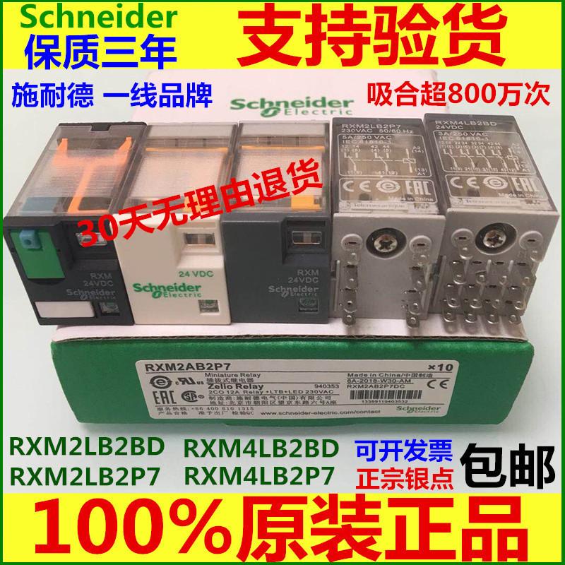 Применять сопротивление мораль небольшой средний реле RXM2LB2BD DC24V RXM4LB2P7 AC230V8 ступня 14 ступня