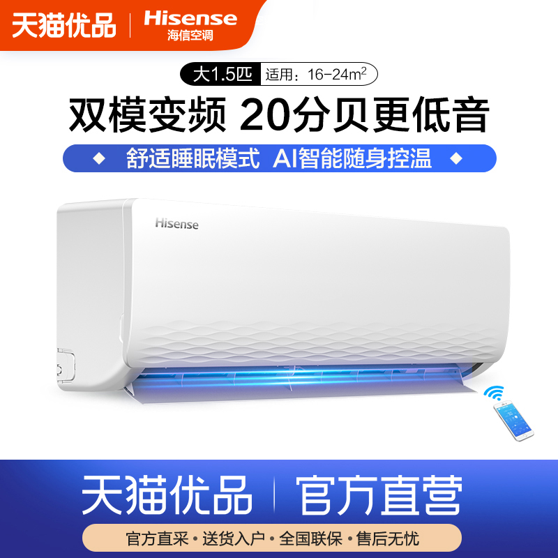 Hisense air conditioner 1.5p variable frequency air conditioner hanging type wall mounted energy saving static kfr-35gw / e36a3