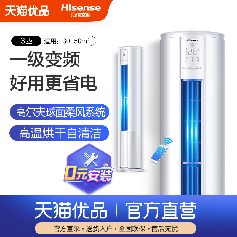 Hisense air conditioner frequency conversion 3 piece air conditioner vertical living room household cooling and heating cabinet machine energy saving and mute e80a1