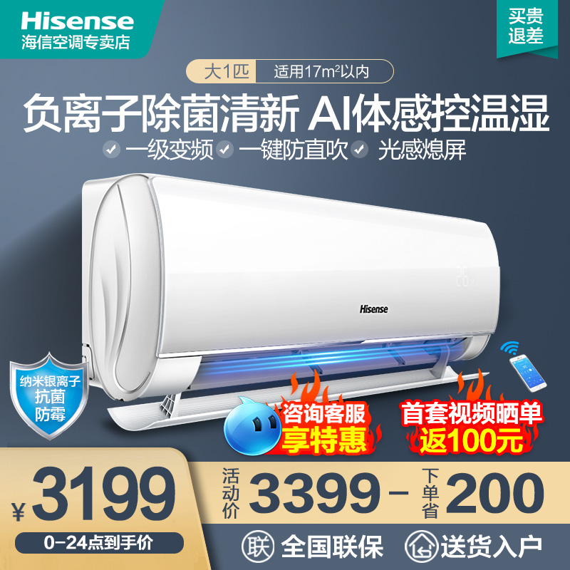 Hisense 1p primary energy saving variable frequency air conditioner for household wall mounted cooling and heating 26gw / t600-a1