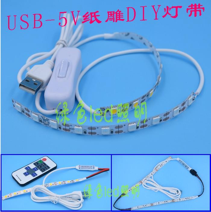 (用1元券)led 5v调光开关usb线diy暖白灯带