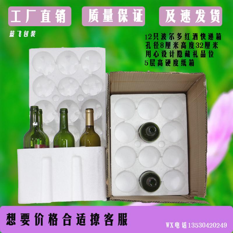 珠三角包邮:红酒泡沫包装、8套12支装红酒泡沫配纸箱包装