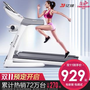 亿健ELF跑步机家用款小型折叠式多功能静音家庭式室内健身房专用
