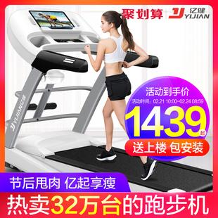 亿健精灵ELF跑步机家用款走步减肥超静音折叠小型室内健身房专用