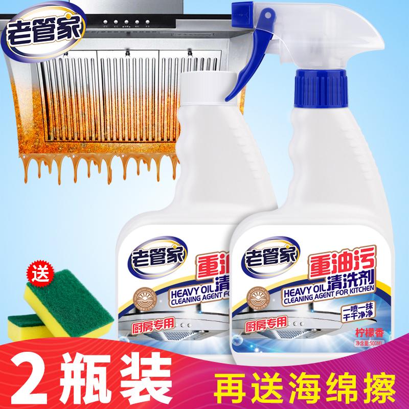 老管家洗抽油烟机清洗剂去重油污净厨房清洁剂强力除油剂除垢家用