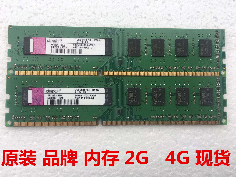 联想HP戴尔品牌机拆机原装二三代内存条2GB 4GB DDR2 DDR3台式机