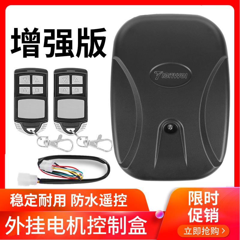 电动卷帘门控制器升降智能车库门遥控器外挂链条电机接收器通用型