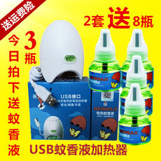 New big chicken USB 24V 12V