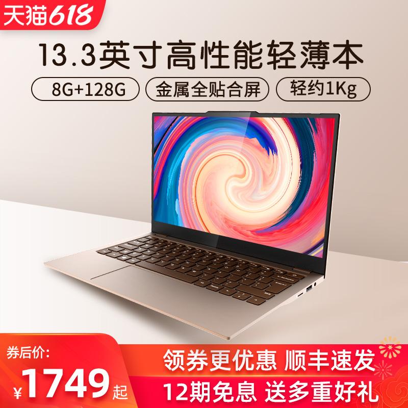 中柏笔记本电脑2021全新款轻薄本便携超薄女生款13.3英寸金属商务办公用大学生手提电脑上网本EZbook X3 Air