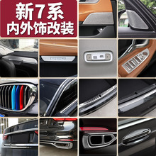BMW New 7 Series Interior Modification Central Control Decoration Horn Audio Decoration Cover Tail Throat Accessories Automotive Supplies