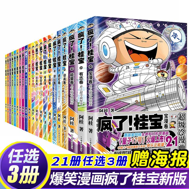 [福州金榜图书专营店漫画书籍]【选3册 丰富赠品】疯了桂宝漫画书正月销量227件仅售73元