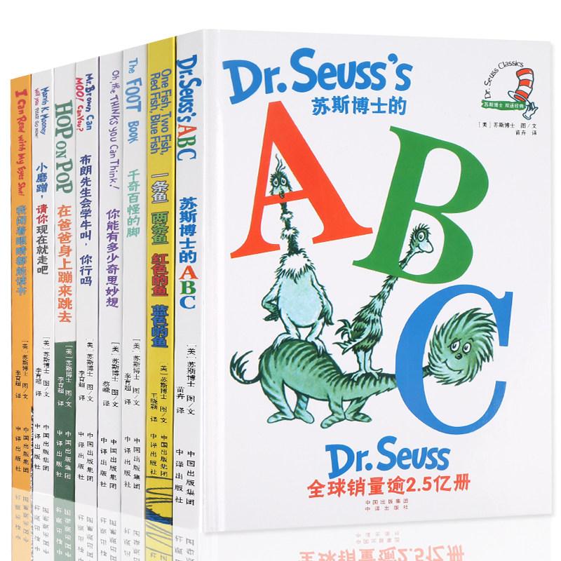 苏斯博士经典绘本系列第一辑8册 儿童中英文幼儿双语3-4-5-6-7周岁睡前故事亲子阅读故事硬皮 幼儿园英语绘本故事书 硬壳音频书籍