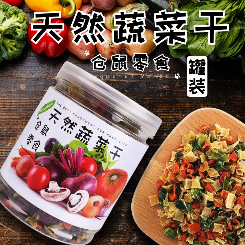 [鼠鼠星球饲料,零食]鼠鼠星球罐装蔬菜干营养均衡仓鼠饲料主月销量57件仅售11.9元