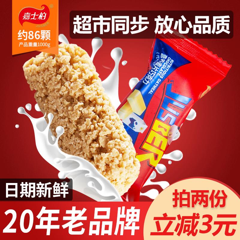 燕麥巧克力棒麥片餅干酥高顏值喜糖糖果散裝批發年貨紅色網紅零食