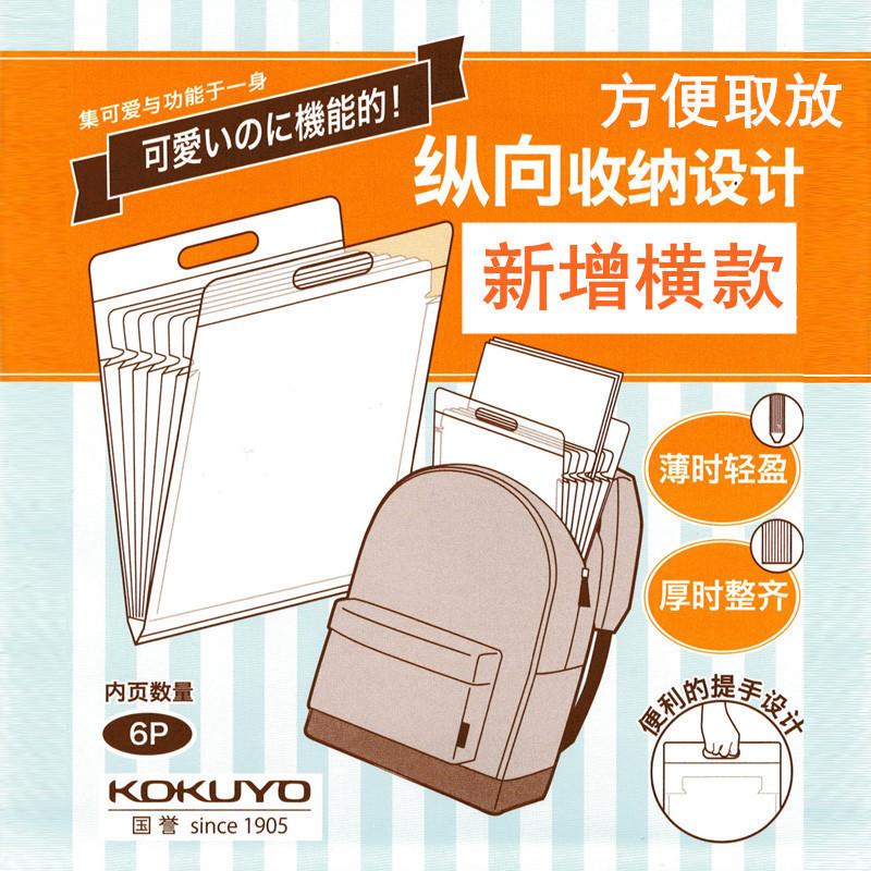 日本KOKUYO国誉淡彩曲奇格子印象竖款风琴包文件夹A4手提式多层学生试卷夹分类文件盒高中生卷子资料包收纳袋