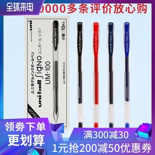 包郵日本原裝uni三菱UM-100中性筆UM100三菱水筆0.5mm多支裝盒裝 紅藍黑色簽字水性筆學生書寫考試用文具用品