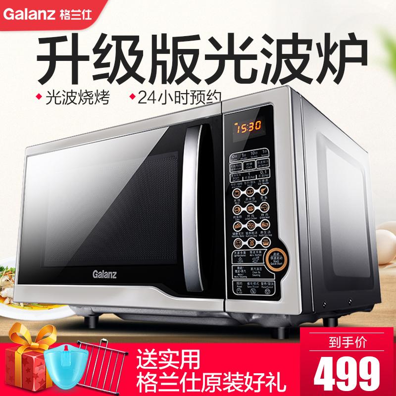 不包邮galanz /格兰仕(s0)23升家用光波炉