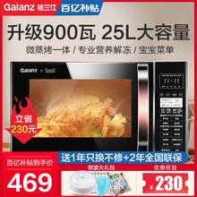 格兰仕微波炉25L微蒸烤一体家用平板光波炉烤箱900瓦官方正品C2T1