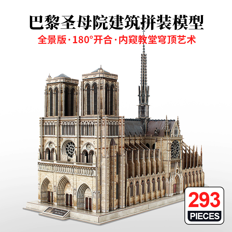 Notre Dame 3D stereoscopic puzzle adult decompression toy large castle building assembly model Le Cube