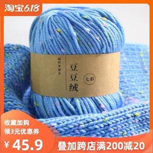 彩点宝宝线手工编织中粗牛奶棉蚕丝蛋白绒婴儿童毛衣线材料包毛线