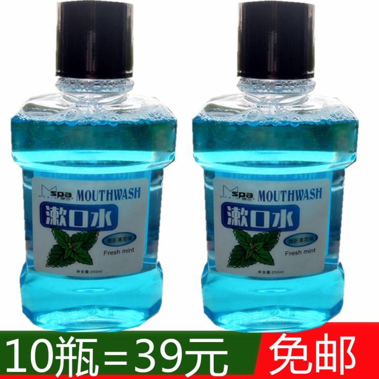 漱口水10瓶装清新薄荷味口腔清洁杀菌防口气足浴桑拿SPA技师专用淘宝优惠券