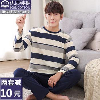 男士春秋季纯棉长袖青少年学生睡衣
