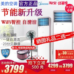 美的新能效空调大2匹智能变频冷暖P客厅立式柜机KFR-5