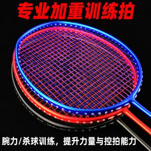 包邮碳素超重加重训练拍羽毛球拍