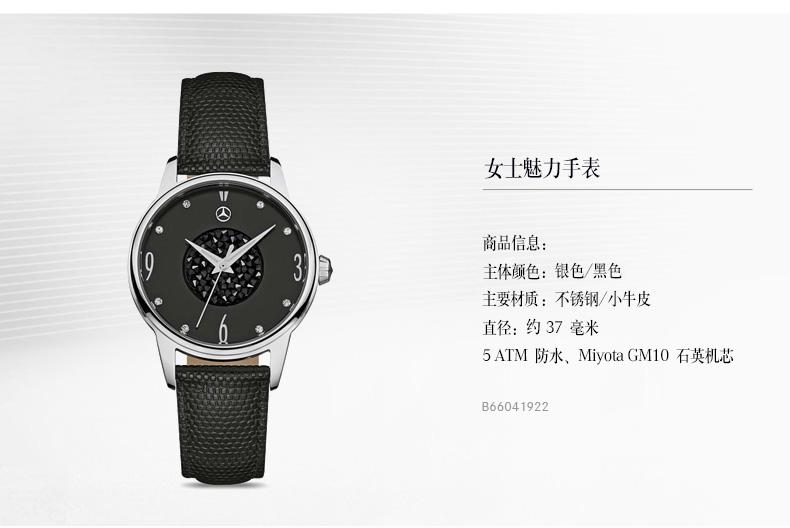梅赛德斯-奔驰原厂精品 女式魅力腕表