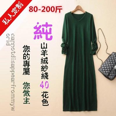 秋冬羊绒连衣裙长款打底衫毛衣裙大码宽松过膝超长款针织羊毛长裙