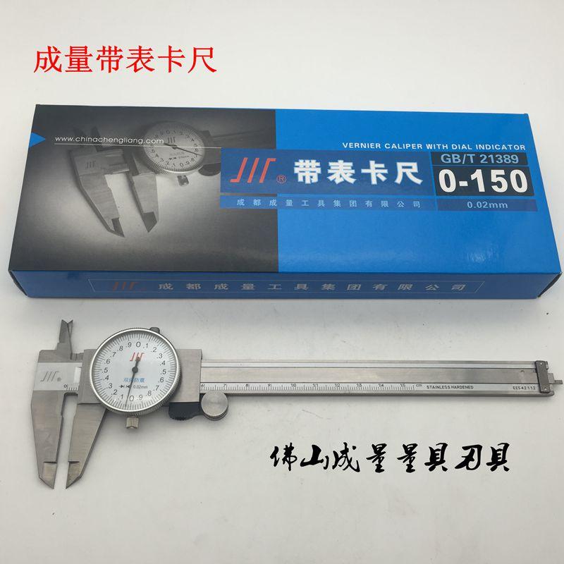 成量带表卡尺不锈钢0-150川牌0-200mm0-300油表高精度机械工业级