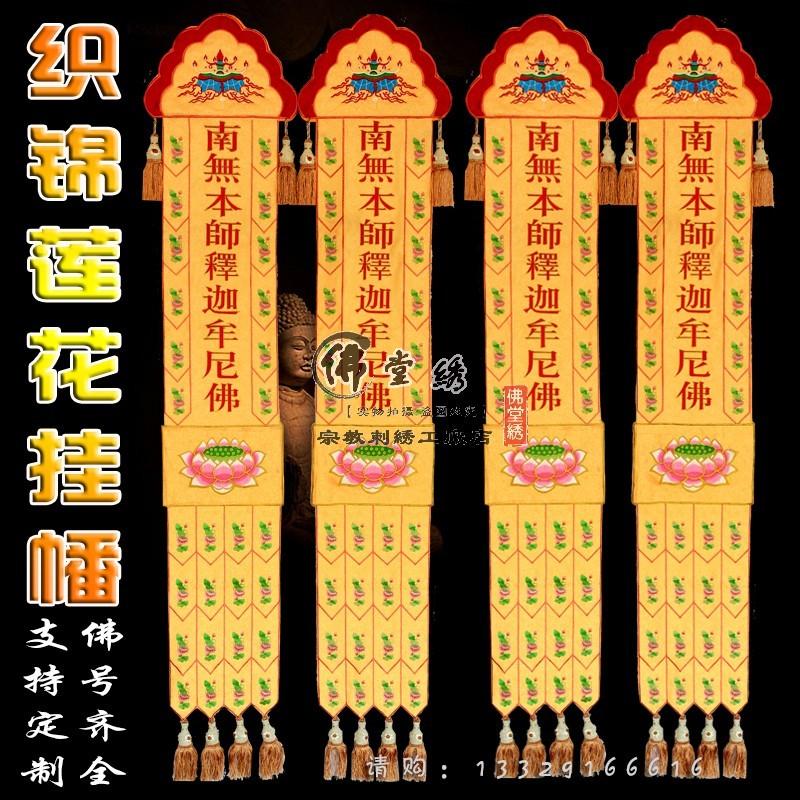 佛教用品佛堂绣品佛幡1米1.5米2米3米4米长幡挂幡对经幡竖幡/包邮 Изображение 1