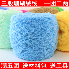 宝宝绒绒线毛巾线手工珊瑚绒毛线团