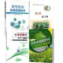 4 volumes of production and application of biological humic acid fertilizer + production and application of water soluble fertilizer + fertilizer formulator + new fertilizer and its application technology