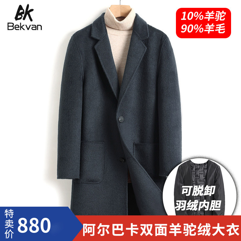 Double-sided cashmere coat men's mid-length Albaka alpaca wool winter thick down windbreaker woolen coat