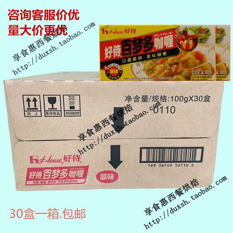 Haoshi baimengduo curry 100g * 30 No.1 original Japanese curry block, 30 boxes