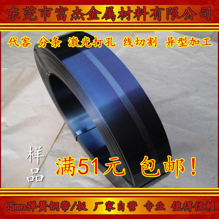 65MN弹簧钢带/钢板 厚0.1mm-10锰钢带锰钢片淬火/蘸火/沾火65mn钢