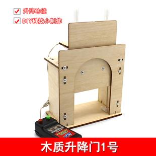木质升降门1号 自制房屋车库模型电动门套件 DIY科技小发明玩具