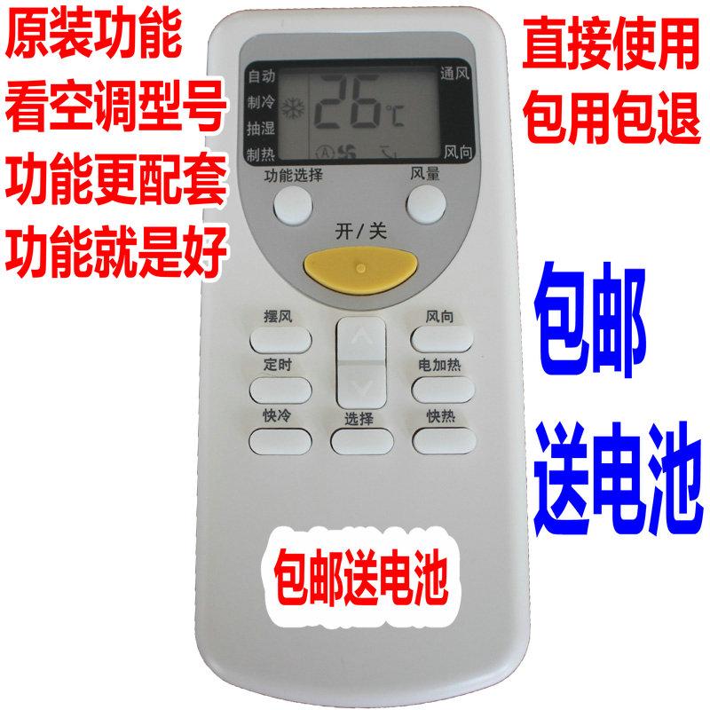 原装Panasonic松下KFR-51GW/BpSJ1S大2匹无氟变频冷暖空调挂机遥控器