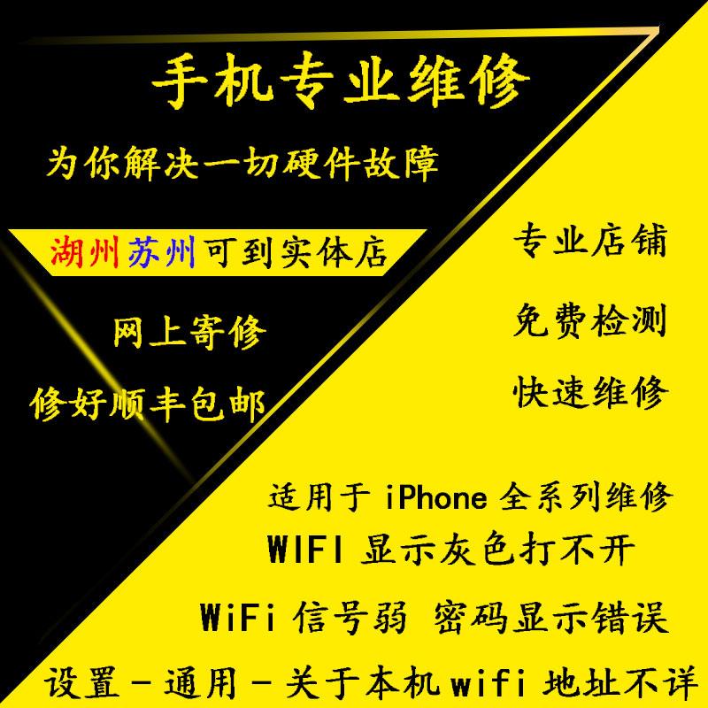 苹果手机维修iPhone6P/6sP/7/8/X更换wifi模块无线蓝牙灰色打不开