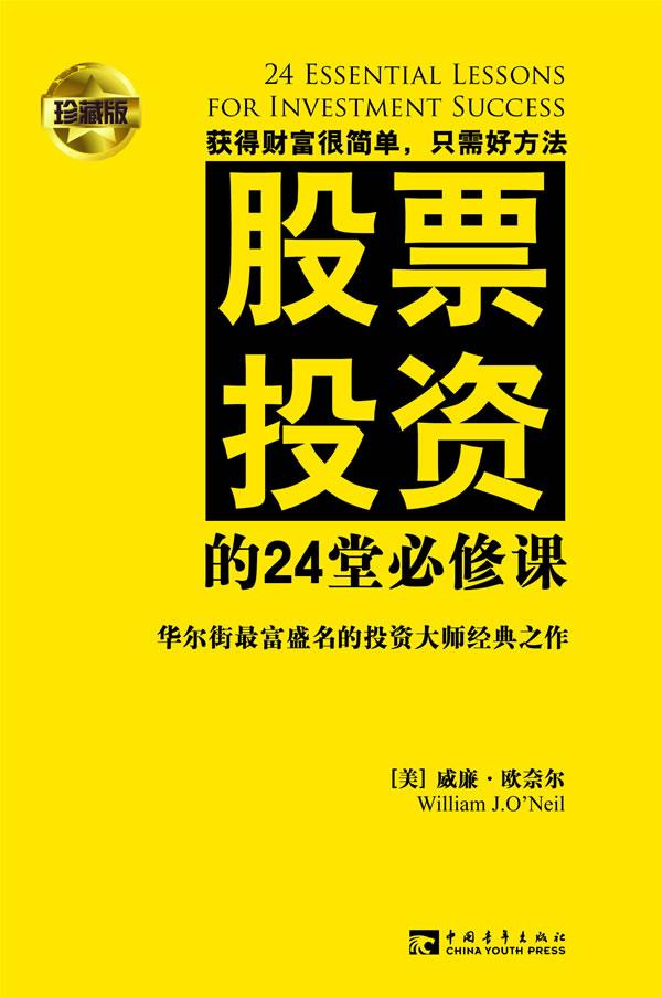 股票投资的24堂必修课 威廉•欧奈尔 ,陈允明,刘跃骅 中国青年出版社 9787500672944