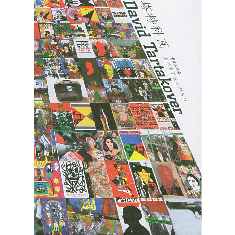 塔特科瓦——国际平面设计师丛书重庆出版社9787536671287何见平  主编