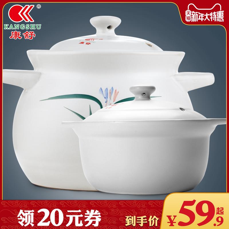 康舒砂锅耐高温炖锅大容量汤锅燃气直烧陶瓷沙锅家用汤煲2件套装