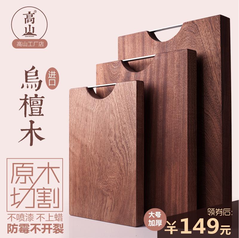实木菜板防霉家用抗菌砧板不开裂案板长方形加厚切菜板厨房占板