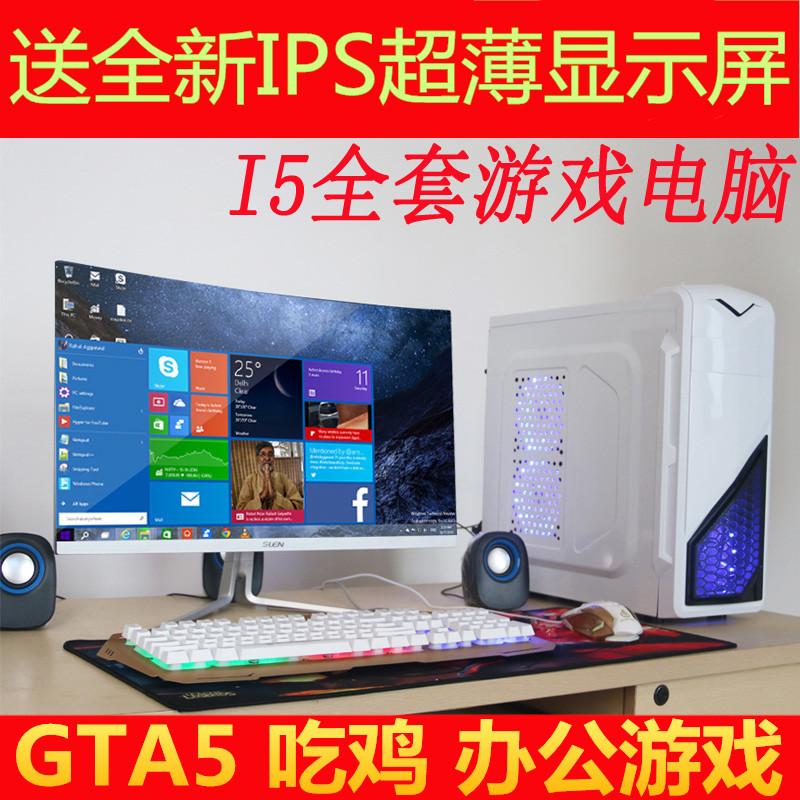 二手台式电脑主机E31230V3全套网吧吃鸡游戏型24曲面32显示器GTA5