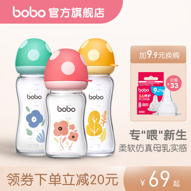 bobo乐儿宝官方旗舰店新生婴儿宽口径硅胶玻璃奶瓶 160ml/260ml