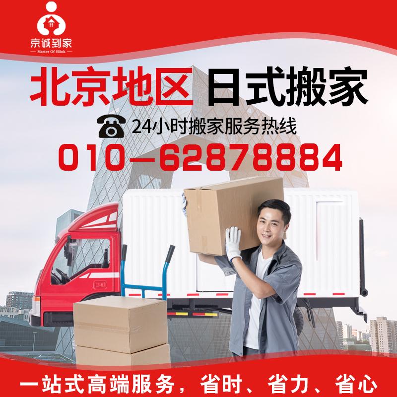 北京搬家公司居民个人搬家服务企业搬家长途搬家钢琴搬运家具拆装