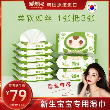 【雪梨推荐】顺顺儿韩国进口新生儿手口宝宝专用婴儿湿巾便携9包